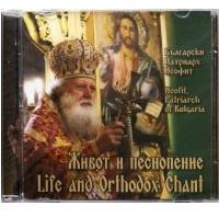 ЖИВОТ И ПЕСНОПЕНИЯ (CD)