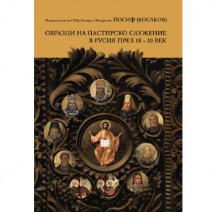 Образци на пастирско служение в Русия