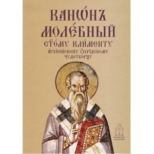 Молебен канон към свети Климент