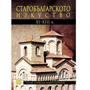 Старобългарското изкуство XI-XIII