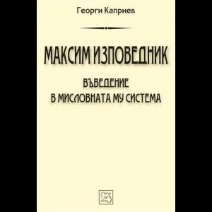 Св. Максим Изповедник
