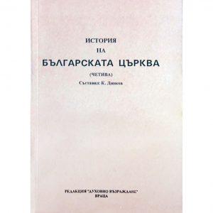 История на Българската църква (четива)