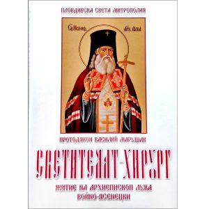 Светителят-хирург