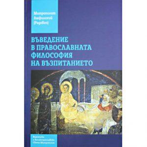 православната философия на възпитанието